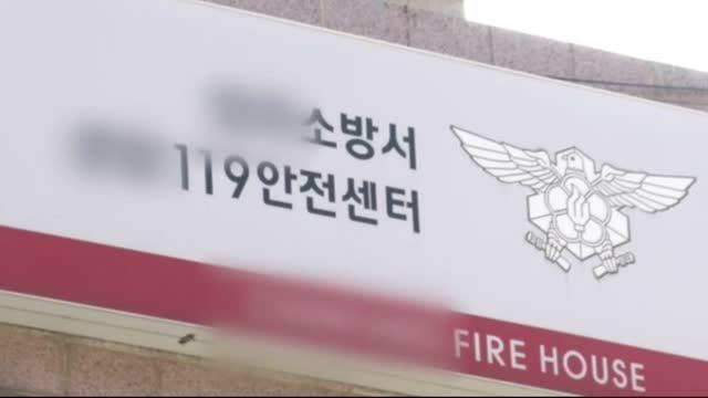 سوء استفاده از اثر انگشت تقلبی، سازمان دولتی کره جنوبی