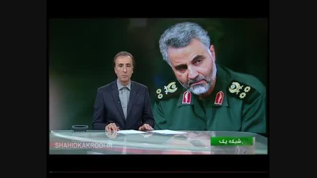 سردار سلیمانی طرّاح عملیات نظامی روسیه در سوریه
