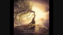 آهنگ جدید محسن چاوشی -- بید بی مجنون