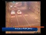 تصادفهای وحشتناك در تونل توحید تهران