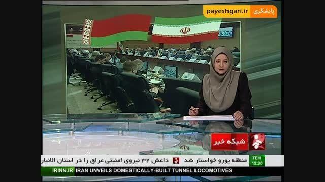 روابط تجاری ایران و بلاروس گسترش می یابد