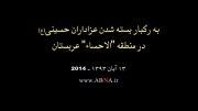 به رگبار بسته شدن عزاداران حسینی(ع) در منطقه «الاحساء»