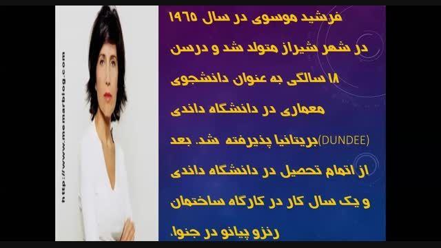 پاورپوینت معماری معاصر - معماری فولدینگ - فرشید موسوی