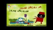 ویدیو مخصوص عید سال 92