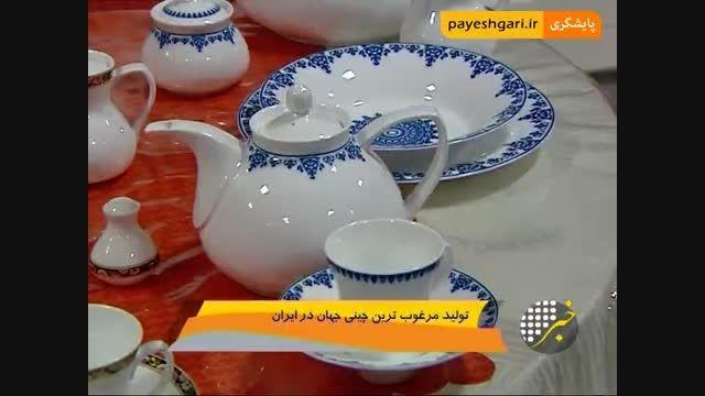 تولید مرغوب ترین چینی جهان در ایران