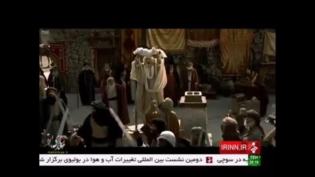 سریال محمد رسول الله (ص) در راه نمایش در تلوزیون!