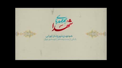 هم عهدی با ۲۳ هزار شهید تهران