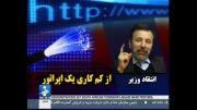 انتقاد وزیر ارتباطات از اپراتور چهارم و شبه دولتی ها