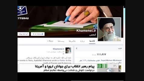 پیام رهبر ایران به جوانان اروپا