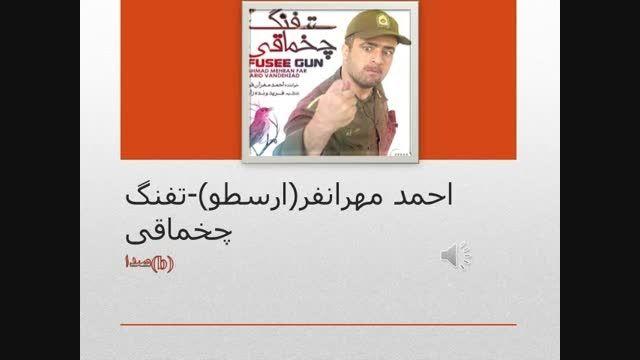 احمد مهرانفر(ارسطو)-تفنگ چخماقی