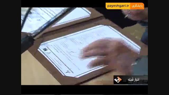 امضاء قرارداد نفتی