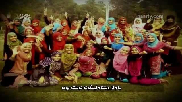 روز جهانی حجاب و شادی زنان غیرمسلمان!