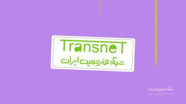 با شبکه مترجمین ایران بیشتر آشنا شوید