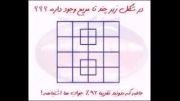 چندتا مربع تو عکس هست؟؟