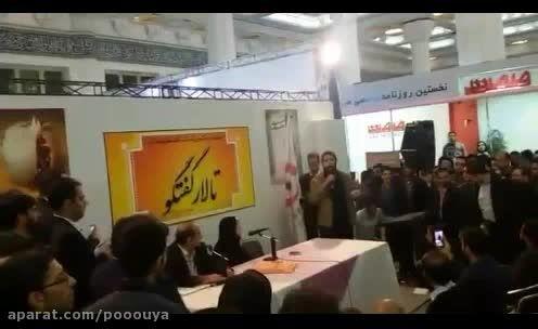 تالار گفتگو در نمایشگاه مطبوعات و فائزه هاشمی