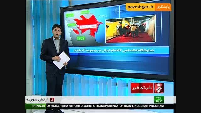 نمایشگاه کالاهای ایرانی در جمهوری آذربایجان