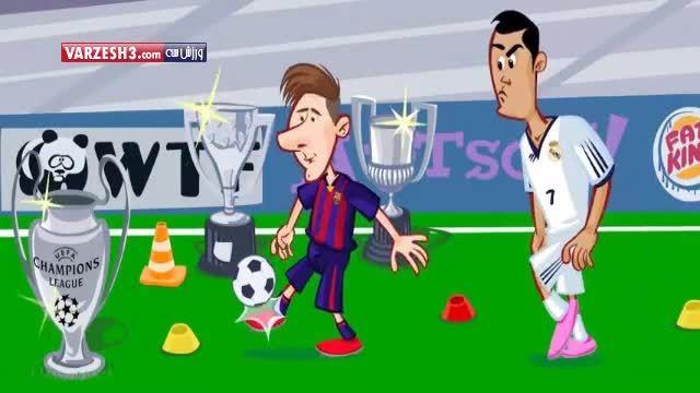 انیمیشن حسادت رونالدو به مسی !!!!!