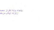 خبرفوری...آخرین اخباراززلزله ی استان ایلام