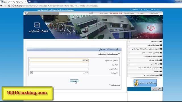 آموزش دانلود از سایت سازمان استاندارد ملی ایران