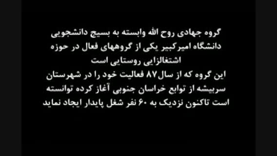 برپایی کارگاه قالیبافی توسط گروه جهادی روح الله