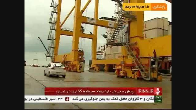 پیش بینی درباره روند سرمایه گذاری در ایران