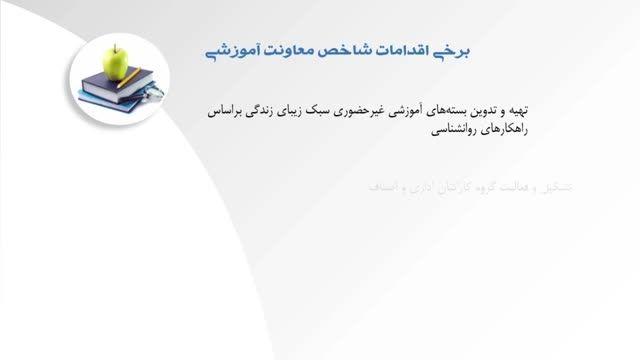 خلاصه عملکرد جهاد دانشگاهی علوم پزشکی تهران در سال 93