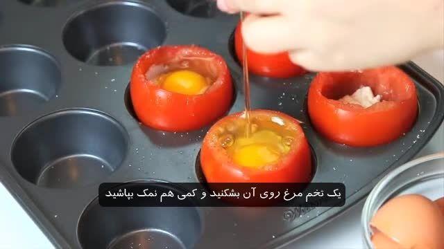 تخم مرغ با گوجه کبابی