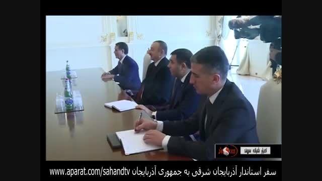 دیدار استاندار آذربایجان شرقی با رئیس جمهور آذربایجان