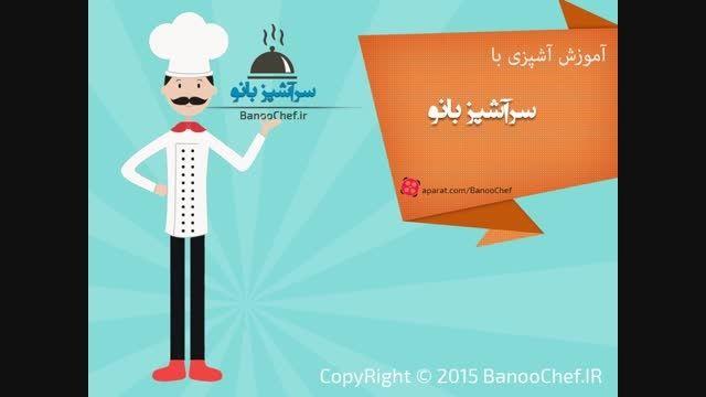 آموزش آشپزی *طرز تهیه ترشی بادنجان شکم پر*