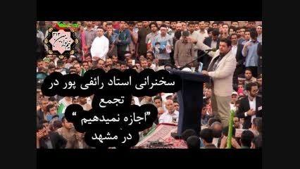 """سخنان استاد رائفی پور در تجمع """"اجازه نمیدهیم"""" در مشهد"""