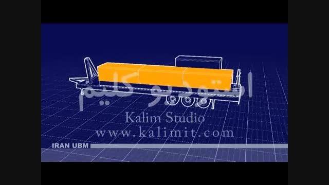 طراحی موشن گرافیک سه بعدی - انیمیشن موشن گرافیک - UBM