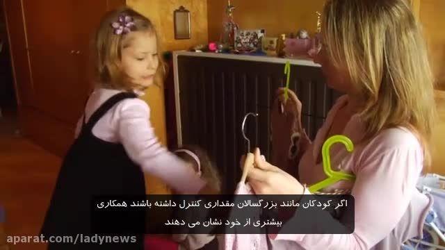 چگونه کودکان خود را کنترل کنیم ؟؟؟