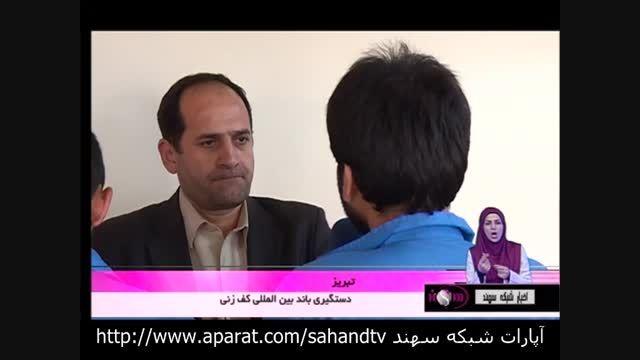 دستگیری کف زنهای حرفه ای و بین المللی در تبریز