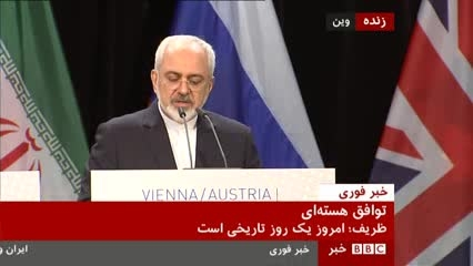 بیانیه ظریف در توافق هسته ای
