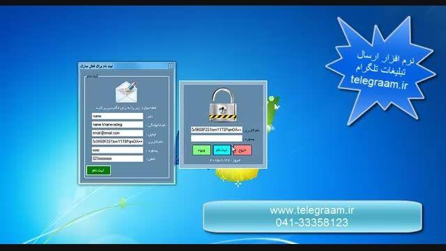 نرم افزار ارسال تبلیغات تلگرام