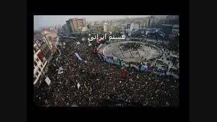 مالک اشتر رهبر ایران . ای دشمن دون هستم ایرانی