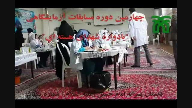 چهارمین دوره مسابقات آزمایشگاهی ویژه مدارس دخترانه