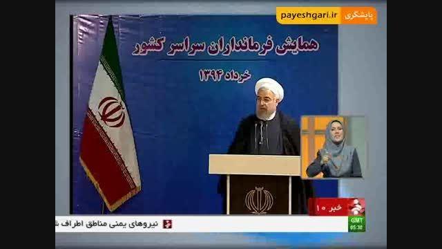 روحانی:  وعده داده بودیم ثبات و آرامش در اقتصاد حاکم ب