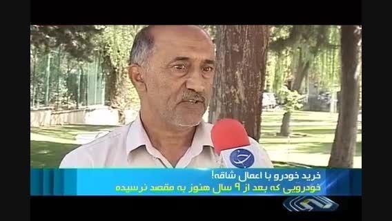 ایرانخودرو و ماشینی که بعد 9 سال هنوز تحویل نشده