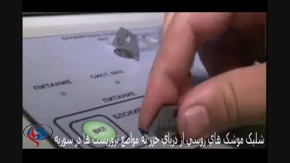 فیلم شلیک موشک روسی از دریای خزر به سوریه