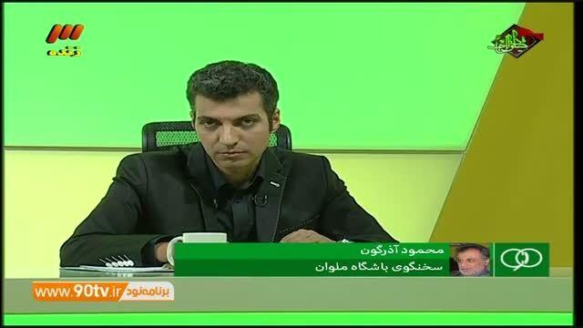 گفتگو با سخنگوی ملوان درباره جدایی قلعه نویی/نود۱۹مرداد