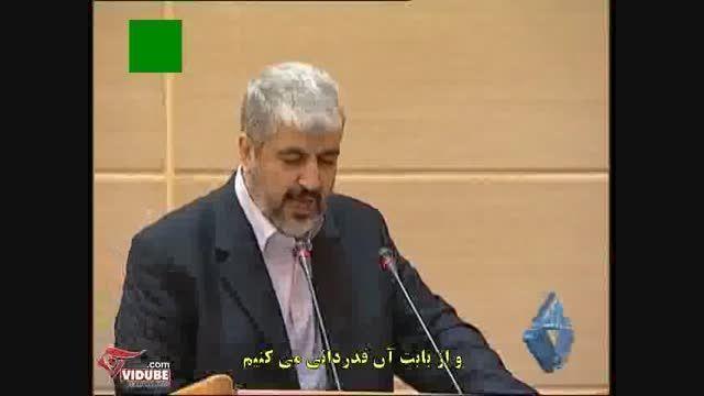 سخنرانی دکتر خالد مشعل درباره طرح دولت مستقل فلسطینی