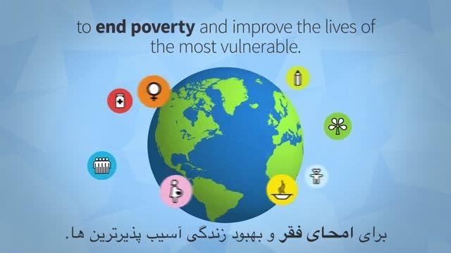 آرمان های توسعه پایدار, 2015 سال اقدام جهانی