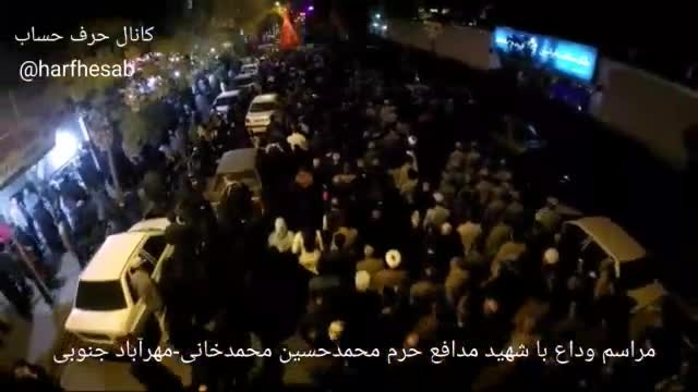 تشییع شهید مرافع حرم در مهرآباد جنوبی