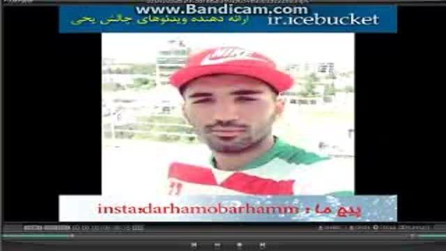 چالش سطل آب یخ-محسن مسلمان