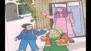 آموزش کمک درسی کتابهای سال اول دبستان