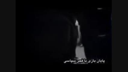 فیلم لو رفته از رختکن استقلال و قلعه نوعی