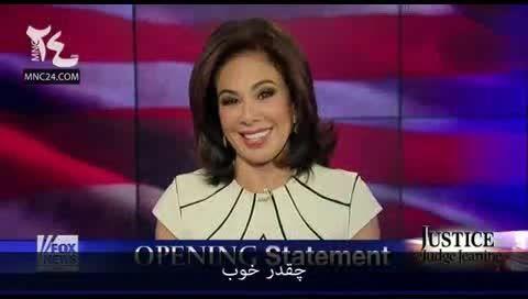 تمسخر فاکس نیوز از صحبت های اوباما در مورد ایران