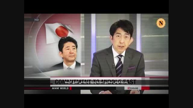 درخواست 200 میلیون دلاری داعش از ژاپن