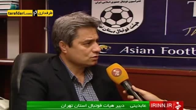 گزارشی از روند انتقال باشگاه سایپا به تهران